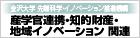 金沢大学先端科学・イノベーション推進機構