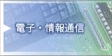 電子・情報通信